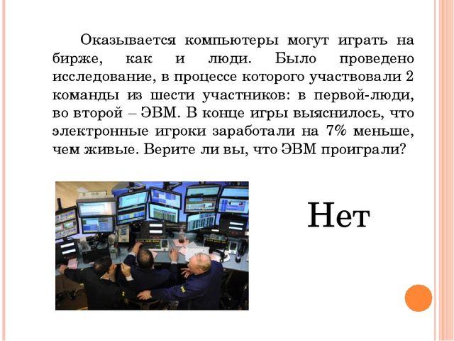 Оказывается компьютеры могут играть на бирже, как и люди. Было проведено исс...