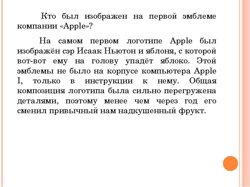 Кто был изображен на первой эмблеме компании «Apple»? На самом первом логоти...