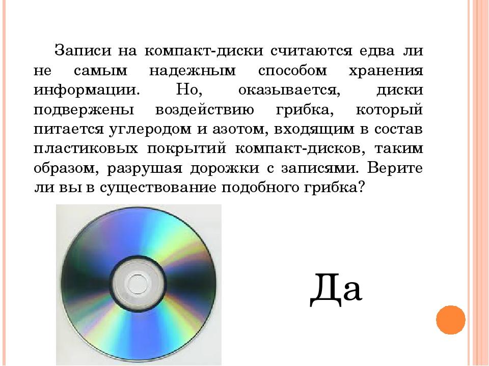 Записи на компакт-диски считаются едва ли не самым надежным способом хранени...