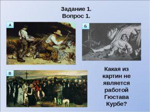 Задание 1. Вопрос 1. Какая из картин не является работой Гюстава Курбе? А Б В