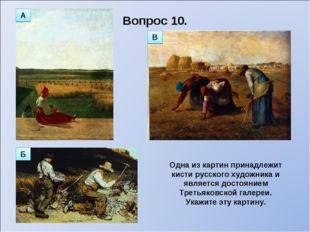 Вопрос 10. Одна из картин принадлежит кисти русского художника и является дос