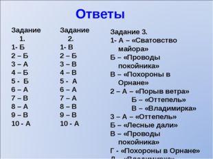 Ответы Задание 1. 1- Б 2 – Б 3 – А 4 – Б 5 - Б 6 – А 7 – В 8 – А 9 – В 10 - А