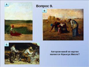 Вопрос 9. Автором какой из картин является Франсуа Милле? В А Б