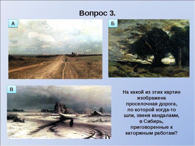 Вопрос 3. На какой из этих картин изображена проселочная дорога, по которой к...