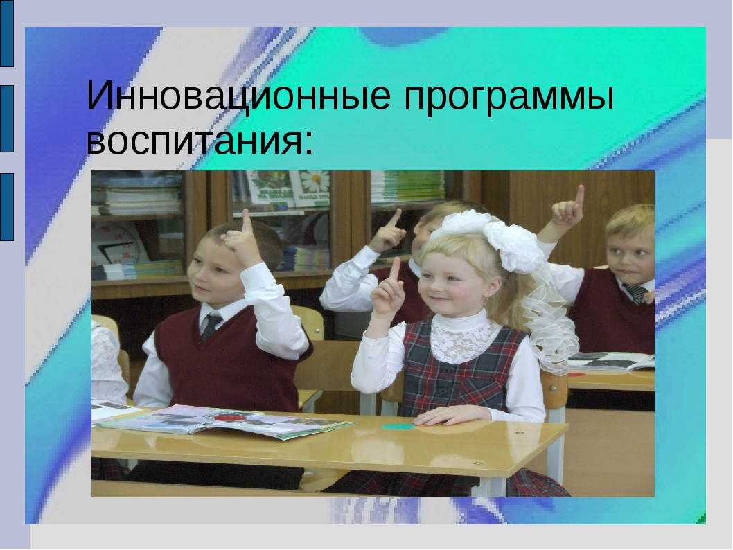 Инновационные программы воспитания: