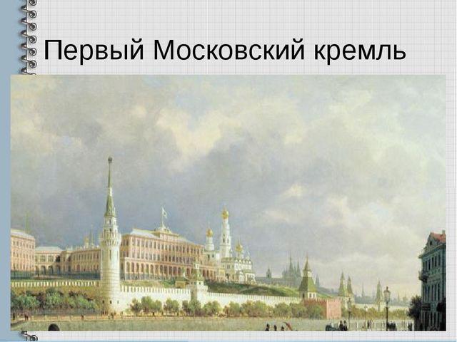 Первый Московский кремль