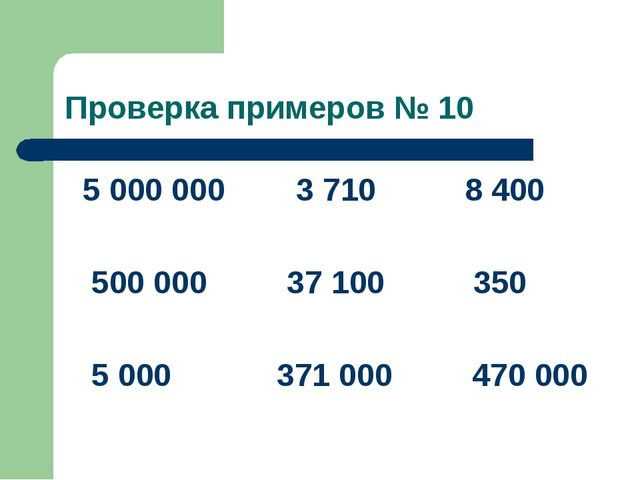 Проверка примеров № 10 5 000 000 3 710 8 400 500 000 37 100 350 5 000 371 000...