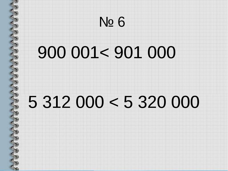 № 6 900 001< 901 000 5 312 000 < 5 320 000