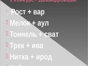2 конкурс - Дешифровщик Рост + вар Мелок + аул Тоннель + сват Трек + ива Нитк