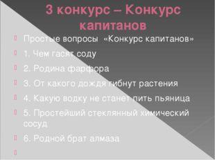 3 конкурс – Конкурс капитанов Простые вопросы «Конкурс капитанов» 1. Чем гася