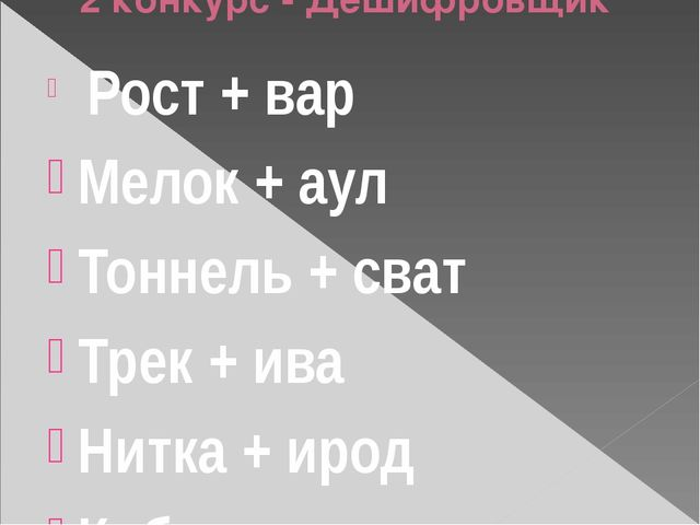 2 конкурс - Дешифровщик Рост + вар Мелок + аул Тоннель + сват Трек + ива Нитк...