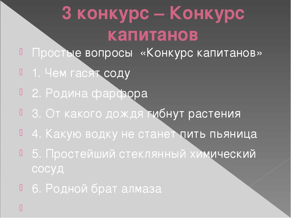 3 конкурс – Конкурс капитанов Простые вопросы «Конкурс капитанов» 1. Чем гася...