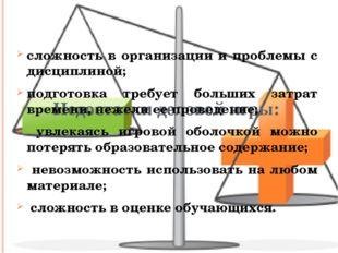 Недостатки деловой игры: сложность в организации и проблемы с дисциплиной;