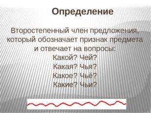 Определение Второстепенный член предложения, который обозначает признак пред