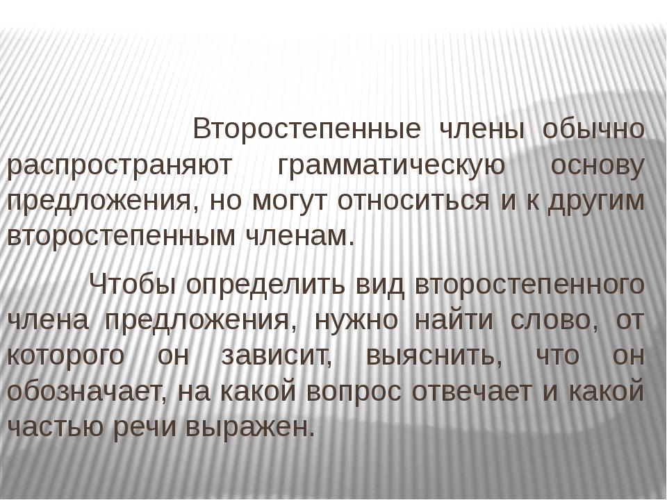 Второстепенные члены обычно распространяют грамматическую основу предложения...