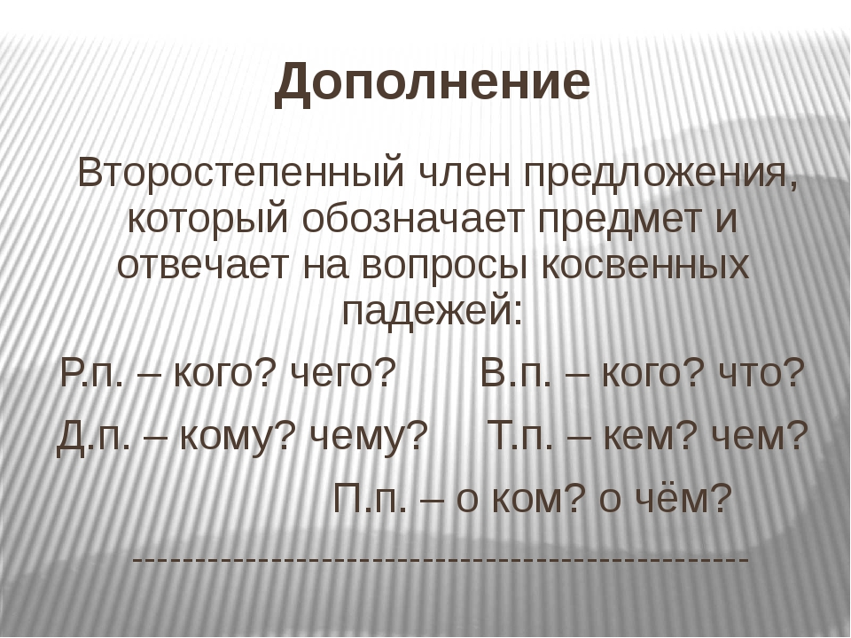 Дополнение Второстепенный член предложения, который обозначает предмет и отве...
