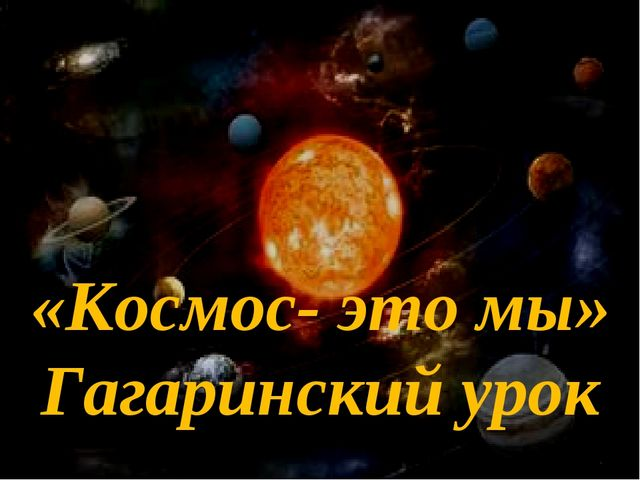 «Космос- это мы» Гагаринский урок