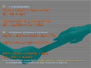 3) с основаниями: H2SO4 + 2NaOH => Na2SO4 + 2H2O H+ + OH- => H2O H2SO4 +