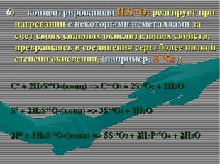 6) концентрированная H2S+6O4 реагирует при нагревании с некоторыми немета