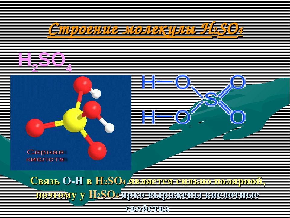 Строение молекулы H2SO4 H2SO4   Связь О-Н в H2SO4 явля...