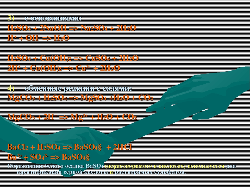 3) с основаниями: H2SO4 + 2NaOH => Na2SO4 + 2H2O H+ + OH- => H2O H2SO4 +...