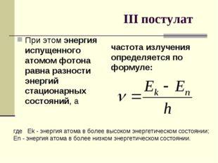 При этом энергия испущенного атомом фотона равна разности энергий стационарны