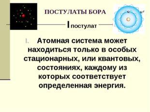 Атомная система может находиться только в особых стационарных, или квантовых,