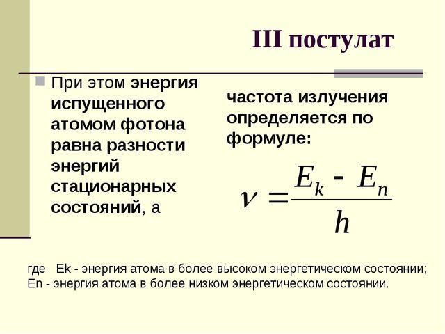 При этом энергия испущенного атомом фотона равна разности энергий стационарны...