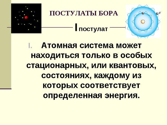 Атомная система может находиться только в особых стационарных, или квантовых,...