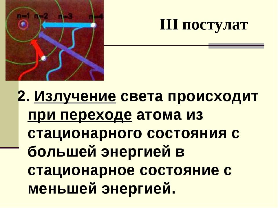 III постулат 2. Излучение света происходит при переходе атома из стационарног...