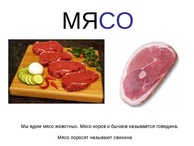 МЯСО Мы едим мясо животных. Мясо коров и бычков называется говядина. Мясо пор...