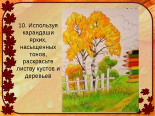 10. Используя карандаши ярких, насыщенных тонов, раскрасьте листву кустов и д