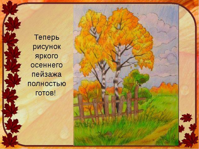 Теперь рисунок яркого осеннего пейзажа полностью готов!