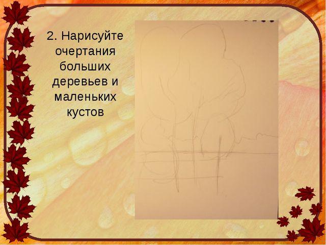 2. Нарисуйте очертания больших деревьев и маленьких кустов