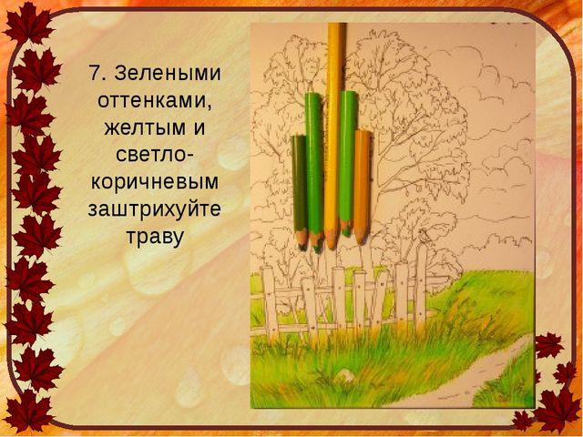 7. Зелеными оттенками, желтым и светло-коричневым заштрихуйте траву