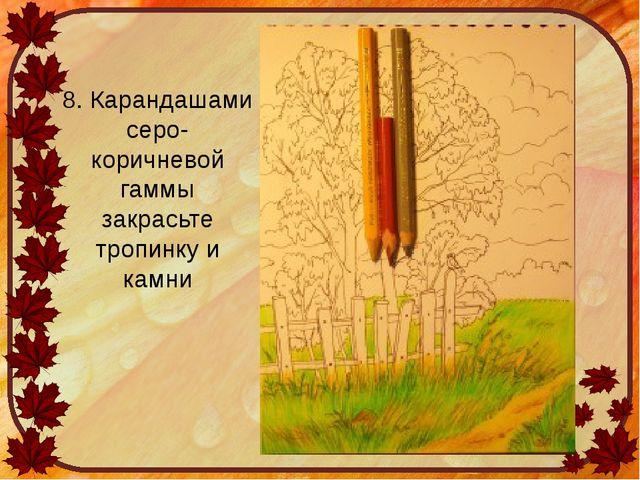 8. Карандашами серо-коричневой гаммы закрасьте тропинку и камни