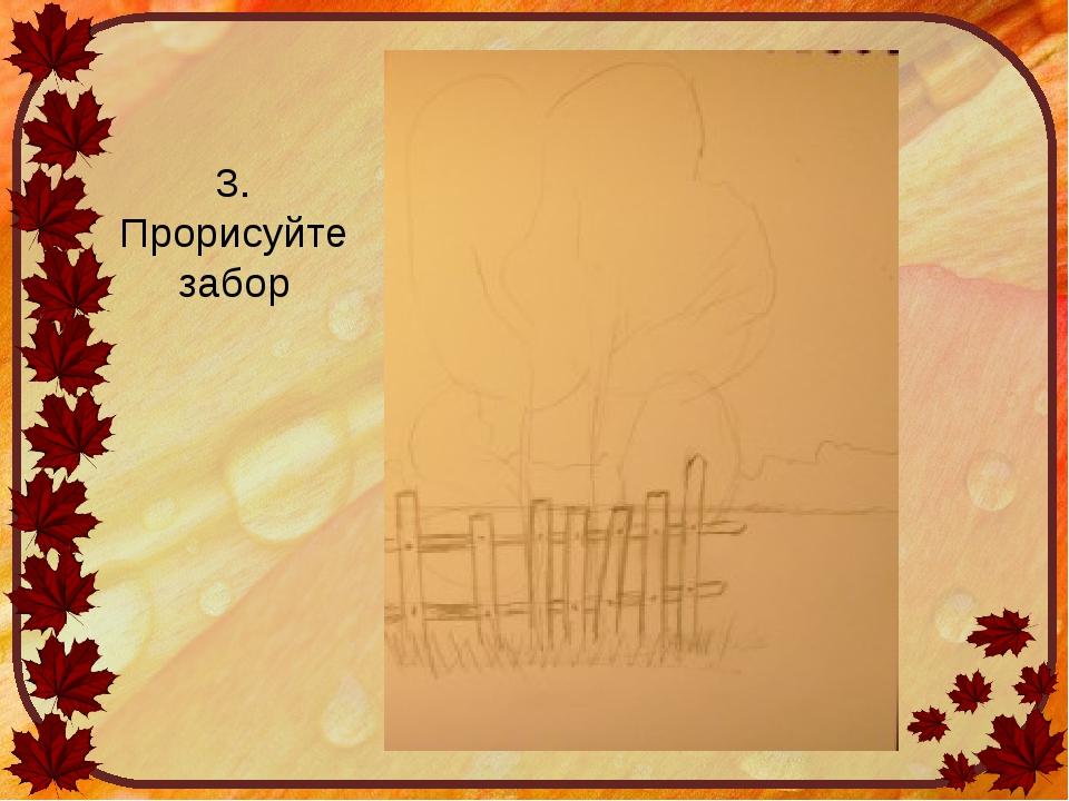 3. Прорисуйте забор
