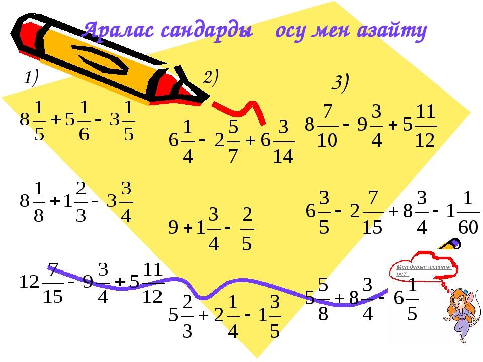 Аралас сандарды қосу мен азайту 1) 2) 3)