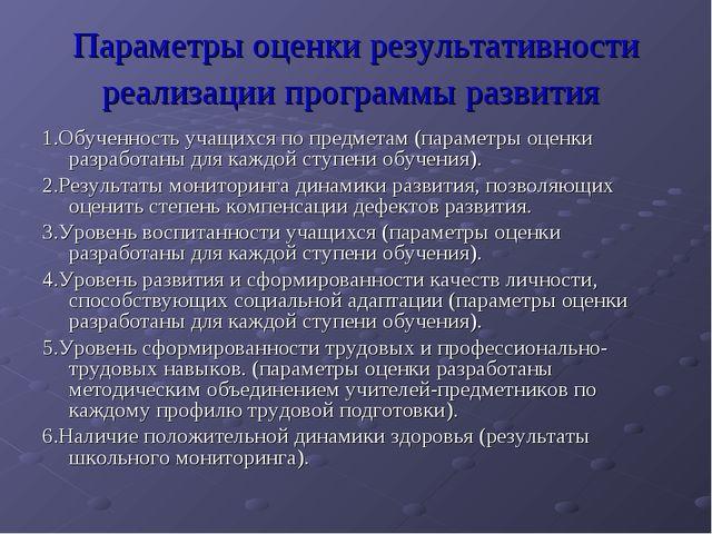 Параметры оценки результативности реализации программы развития 1.Обученность...