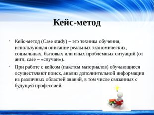 Кейс-метод Кейс-метод (Case study) – это техника обучения, использующая описа