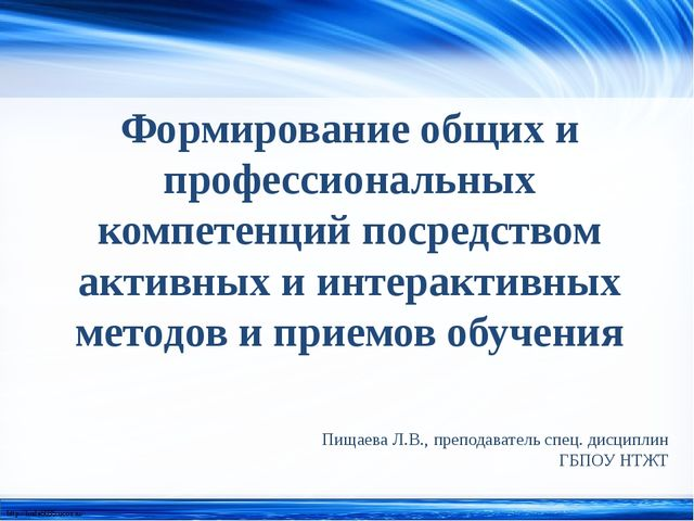 Формирование общих и профессиональных компетенций посредством активных и инте...