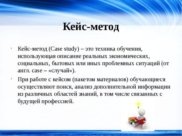 Кейс-метод Кейс-метод (Case study) – это техника обучения, использующая описа...
