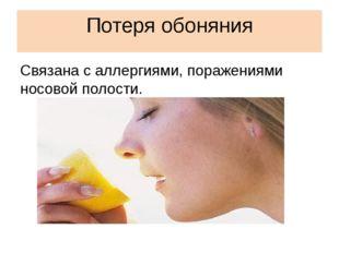Потеря обоняния Связана с аллергиями, поражениями носовой полости.