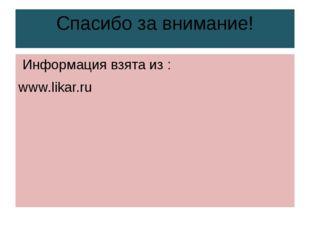 Спасибо за внимание! Информация взята из : www.likar.ru