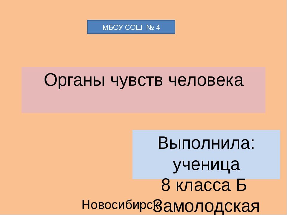 Органы чувств человека Выполнила: ученица 8 класса Б Замолодская Елизавета Пр...