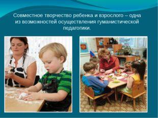 Совместное творчество ребенка и взрослого – одна из возможностей осуществлени