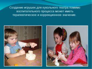 Создание игрушек для кукольного театра помимо воспитательного процесса может