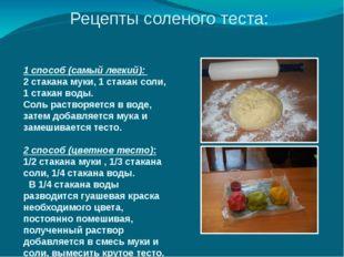 Рецепты соленого теста: 1 способ (самый легкий): 2 стакана муки, 1 стакан сол