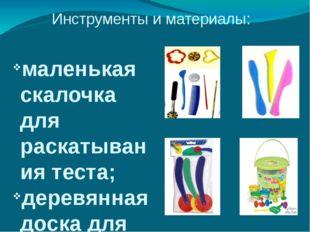 Инструменты и материалы: маленькая скалочка для раскатывания теста; деревянна