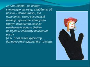 «Если надеть на палец кукольную головку, снабдить её речью и движениями, то п